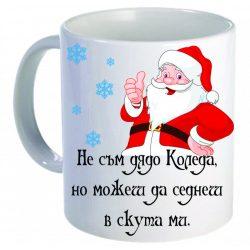 Коледна чаша - № 29