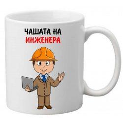 Керамична чаша с текст и рисунка - Чашата на инженера