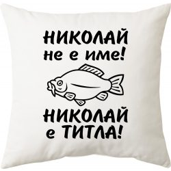 Възглавница - Николай не е име! Николай е титла!