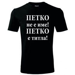 Черна мъжка тениска - Петко не име, Петко е титла!