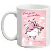 Забавна керамична чаша - Само да те притежавам... 48% от Пирин давам