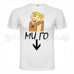 Бяла мъжка тениска - Барни ми го