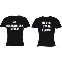Черна дамска тениска - От утре булка...