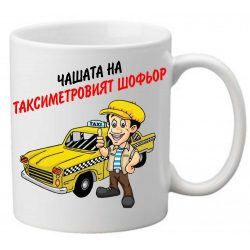 Керамична чаша с текст и рисунка - Чашата на таксиметровият шофьор