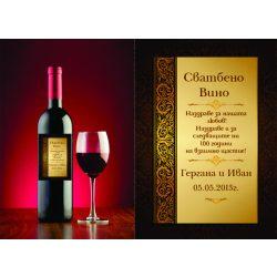 Етикет вино-13