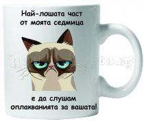 Бяла керамична чаша - Grumpy Cat 30