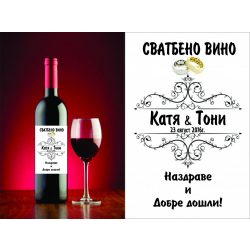 Етикет вино-22