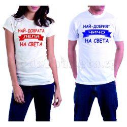 Бели тениски за двама - Леля и Чичо