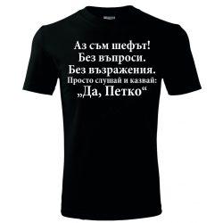 Черна мъжка тениска - Аз съм шефът - Петко