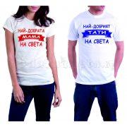 Бели тениски за двама - Мама и Тати