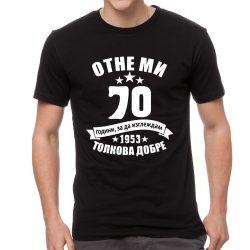Черна мъжка тениска отне ми 70 години