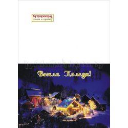 Коледна картичка - 3