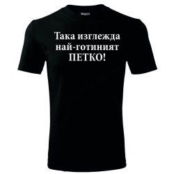 Черна мъжка тениска - Най-готиният Петко!