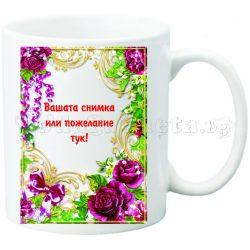Керамична фото чаша с ваша снимка - цветя 3