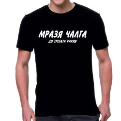 Черна мъжка тениска - Мразя чалга (до третата ракия)
