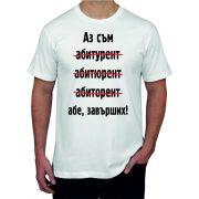 Бяла мъжка тениска - Абитуриент