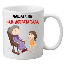 Керамична чаша с текст и рисунка - Чашата на най-добрата баба