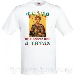 Бяла мъжка тениска - Тодоров ден - 3
