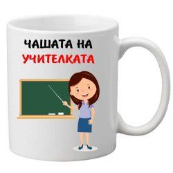 Керамична чаша с текст и рисунка - Чашата на учителката