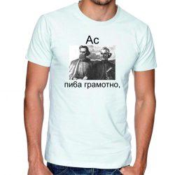 """Бяла мъжка тениска - Аз пиша """"грамотно"""""""