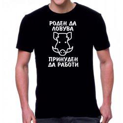 Тениска - Роден да ловува,принуден да работи