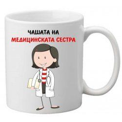 Керамична чаша с текст и рисунка - Чашата на медицинската сестра