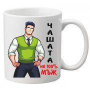 Керамична чаша с текст и рисунка - Чашата на 100% мъж