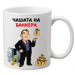 Керамична чаша с текст и рисунка - Чашата на банкера