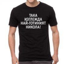 Черна мъжка тениска FOTL - Така изглежда най-готиният Никола!