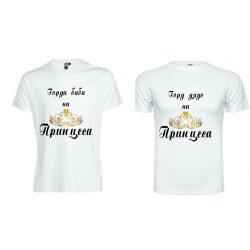 Бели тениски за двама - Баба и Дядо на Принцеса