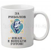 Бяла чаша - Риболов 2