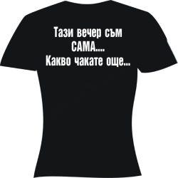 Тениска - Тази вечер...