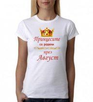 Дамска тениска - Принцесите са родени през Август