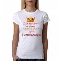 Дамска тениска - Принцесите са родени през Септември