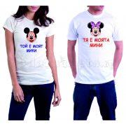 Бели тениски за двама - Мики и Мини