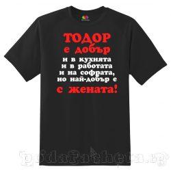 Черна мъжка тениска - Тодоров ден - 2