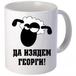 Керамична бяла чаша - Да изядем Георги!