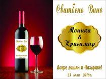 Етикет вино-31