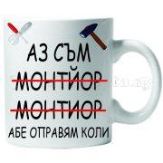 Забавна керамична чаша - Монтьор