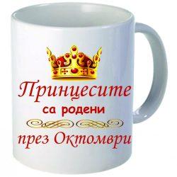 Чаша - Принцесите са родени през Октомври