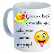Забавна керамична чаша - Сутрешна усмивка