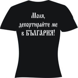 Тениска - Депорт...