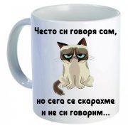 Керамична бяла чаша - Grumpy Cat 53