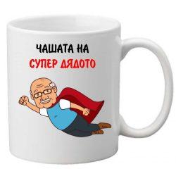 Керамична чаша с текст и рисунка - Чашата на супер дядото