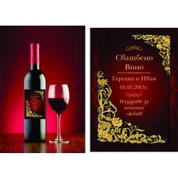 Етикет вино-14