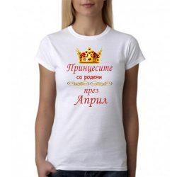 Дамска тениска - Принцесите са родени през Април