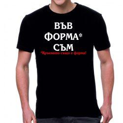 Черна мъжка тениска - Във форма съм!