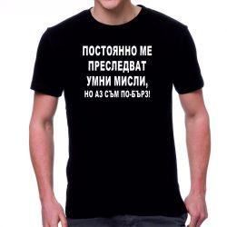 Черна мъжка тениска - Умни мисли...