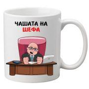 Керамична чаша с текст и рисунка - Чашата на шефа