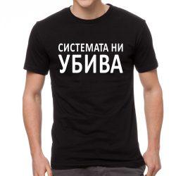 Черна мъжка тениска - Системата ни убива